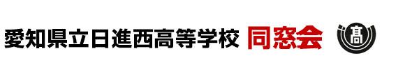 愛知県立日進西高校 同窓会